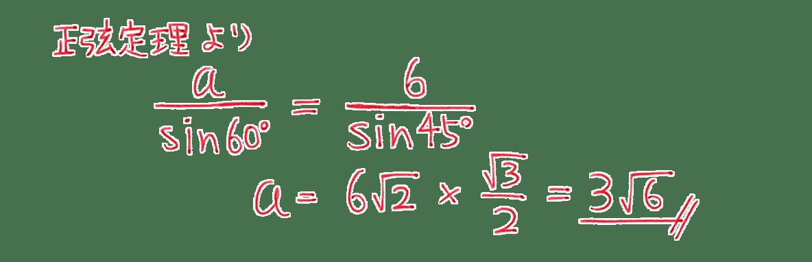 高校数学Ⅰ 三角比26 例題の答え 2行目から4行目 3√6まで
