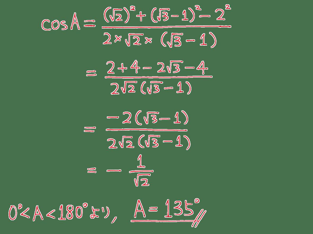 高校数学Ⅰ 三角比26 練習の答え 6行目から10行目 A=135°まで