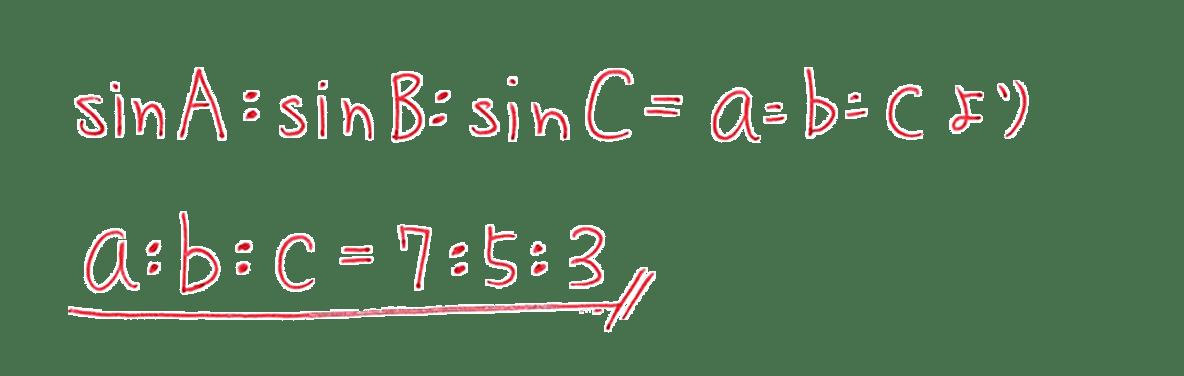 高校数学Ⅰ 三角比27 例題の答え