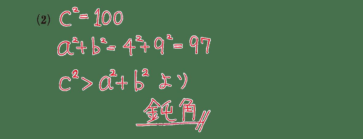 高校数学Ⅰ 三角比28 例題(2)の答え