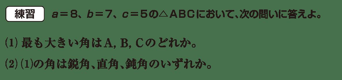 高校数学Ⅰ 三角比28 練習