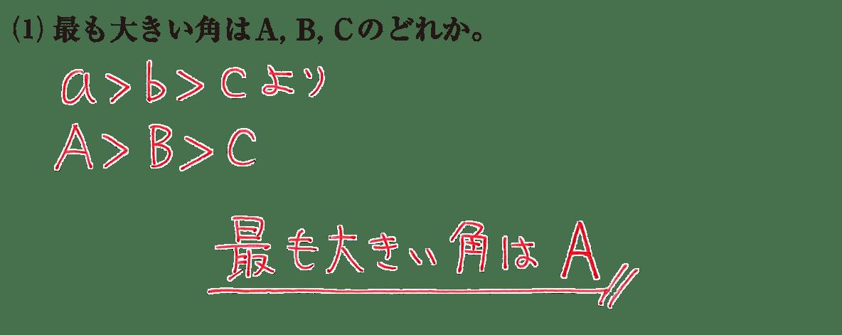 高校数学Ⅰ 三角比28 練習(1)の答え