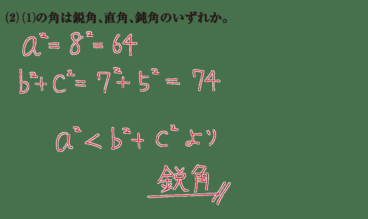 高校数学Ⅰ 三角比28 練習(2)の答え