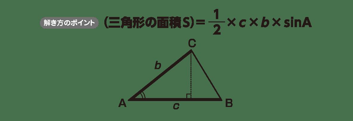 高校数学Ⅰ 三角比29 ポイント