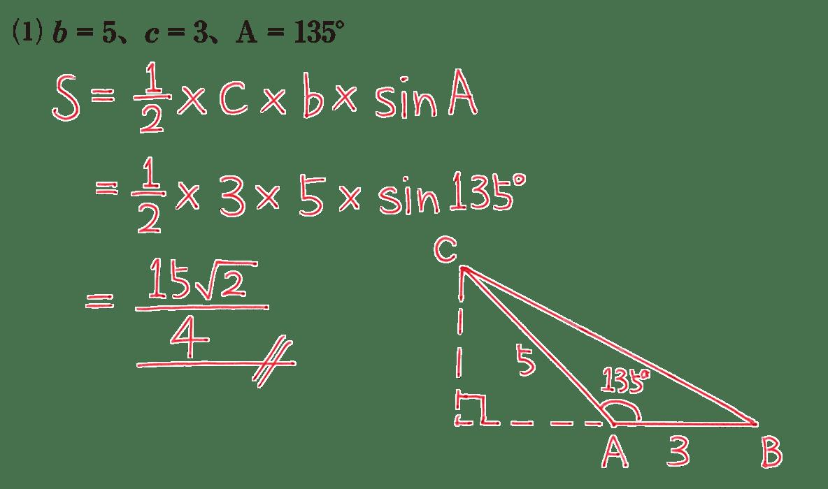 高校数学Ⅰ 三角比29 練習(1)の答え