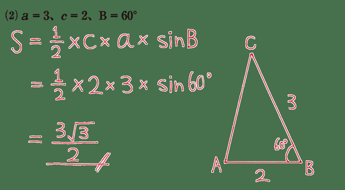 高校数学Ⅰ 三角比29 練習(2)の答え