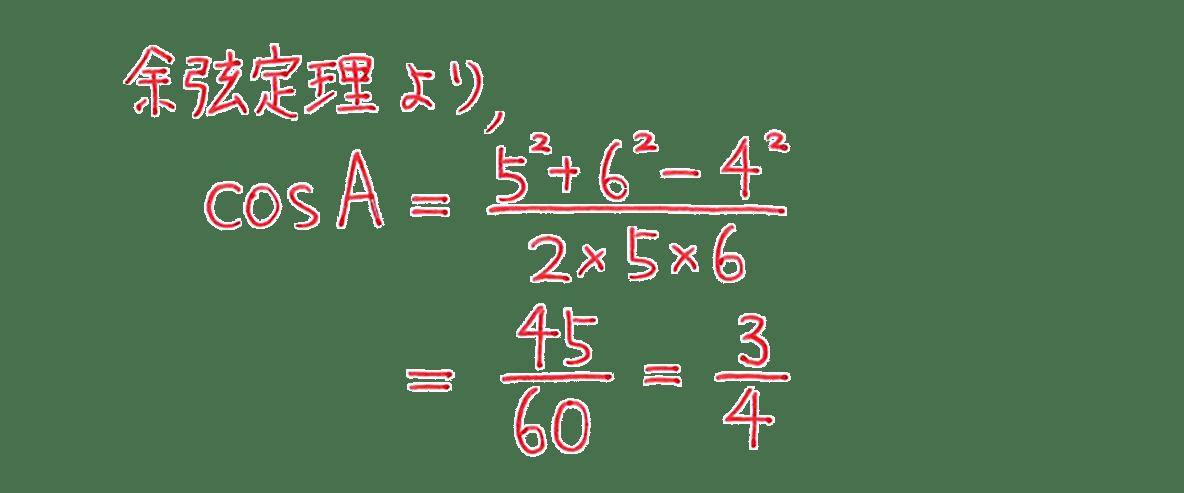 高校数学Ⅰ 三角比30 例題の答え 途中式 3行目「=3/4」まで