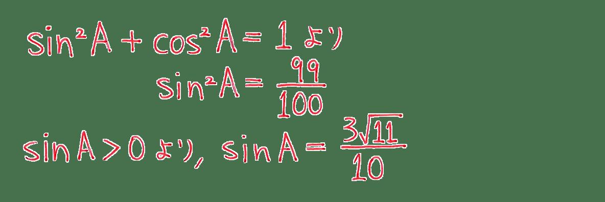 高校数学Ⅰ 三角比30 練習の答え 途中式 4行目から6行目「3√11/10」まで