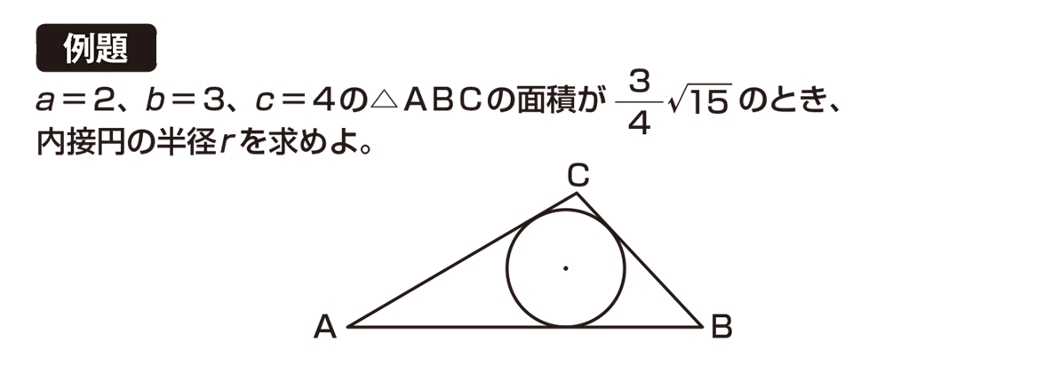 高校数学Ⅰ 三角比33 例題