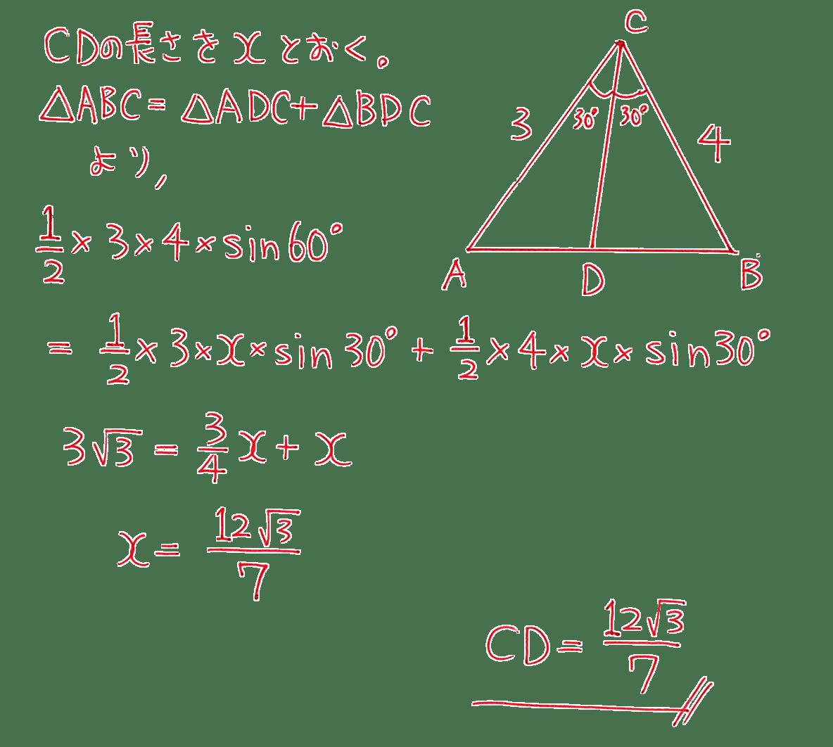 高校数学Ⅰ 三角比34 練習の答え