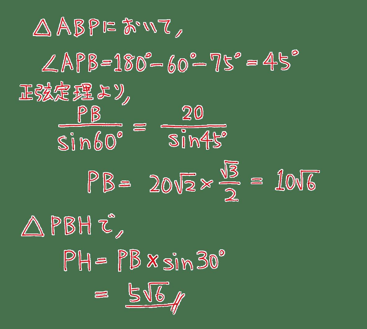 高校数学Ⅰ 三角比35 例題の答え