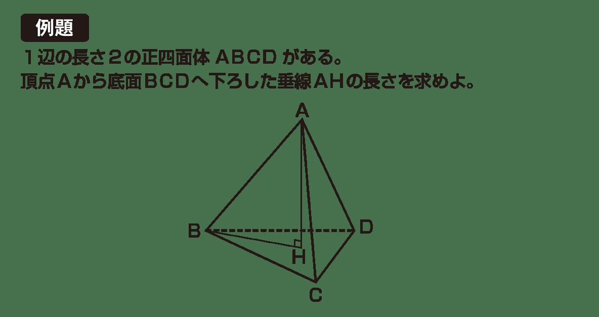 高校数学Ⅰ 三角比36 例題