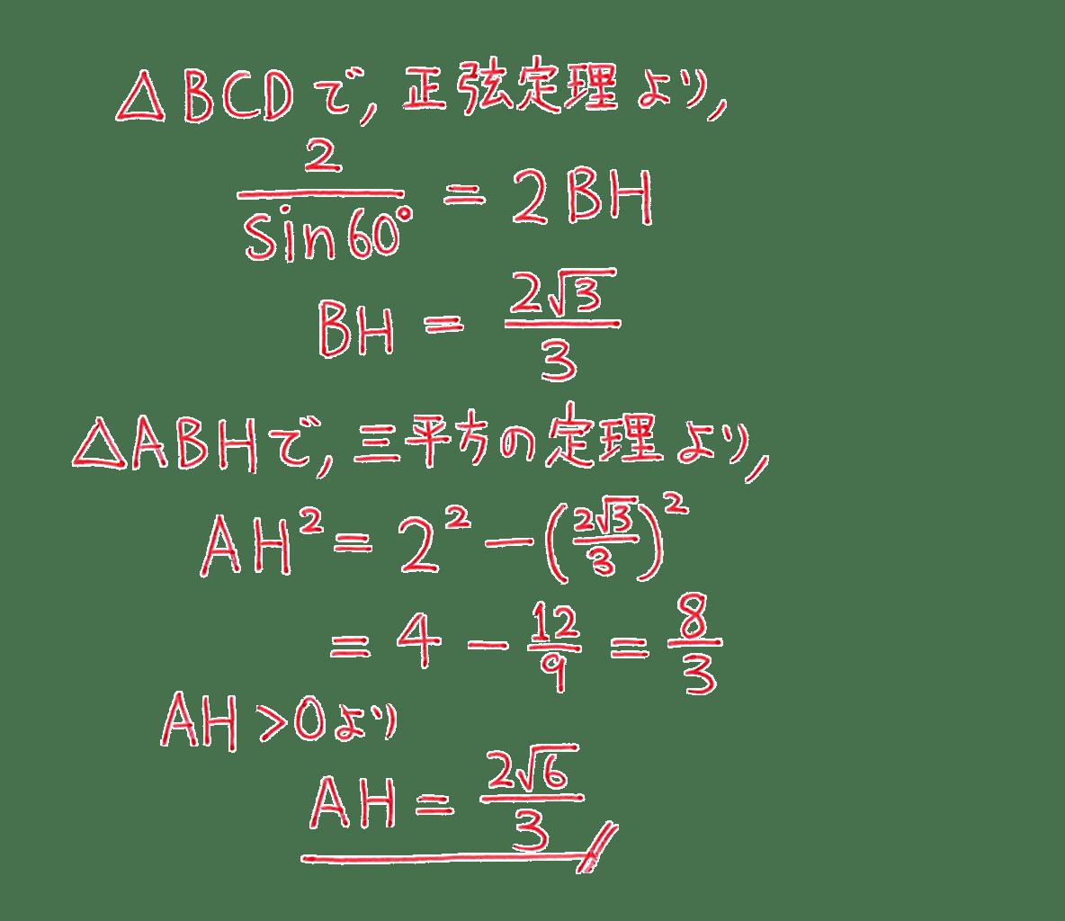 高校数学Ⅰ 三角比36 例題の答え