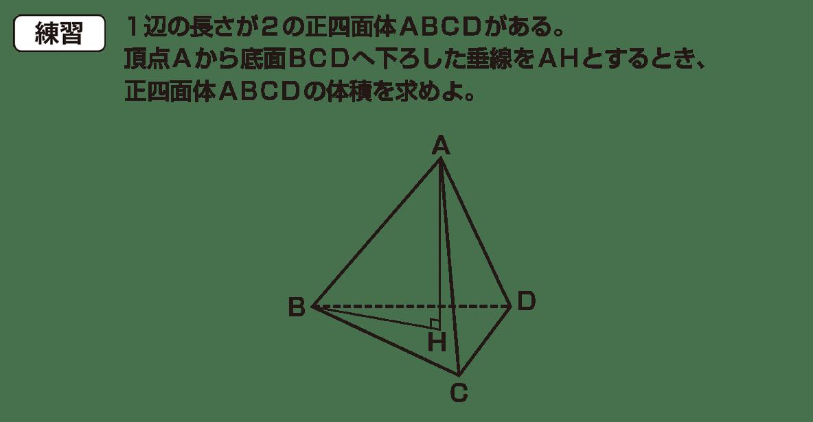 高校数学Ⅰ 三角比36 練習