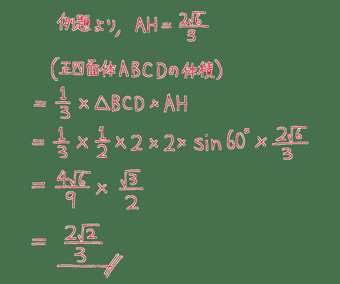 高校数学Ⅰ 三角比36 練習の答え