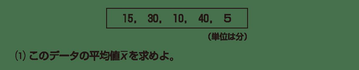 高校数学Ⅰ データ分析10 図と(1)