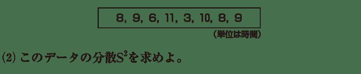 高校数学Ⅰ データ分析10 図と(2)