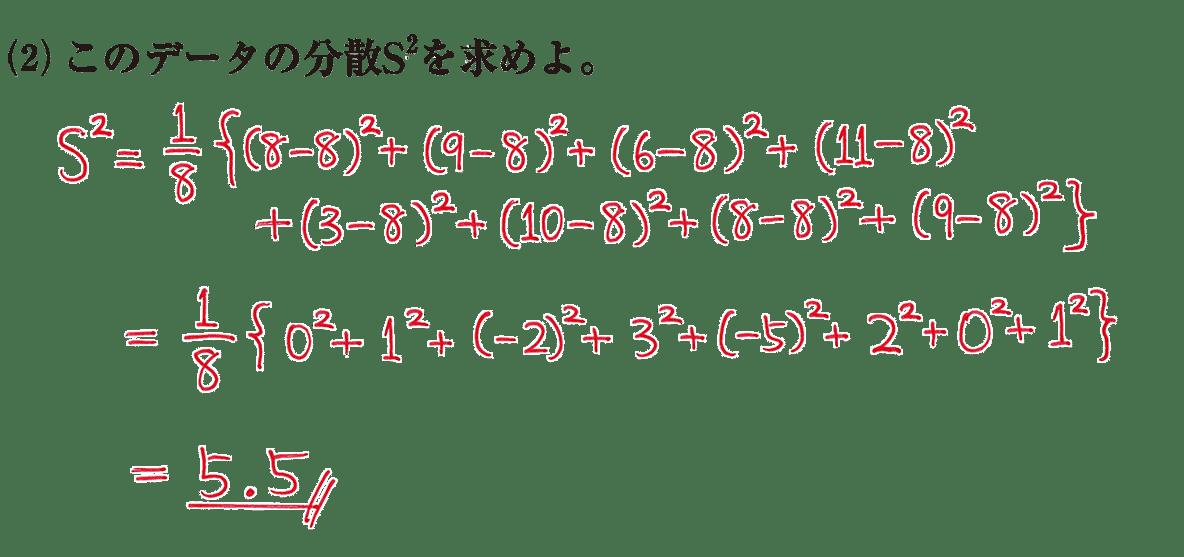 高校数学Ⅰ データ分析10 練習(2)の答え