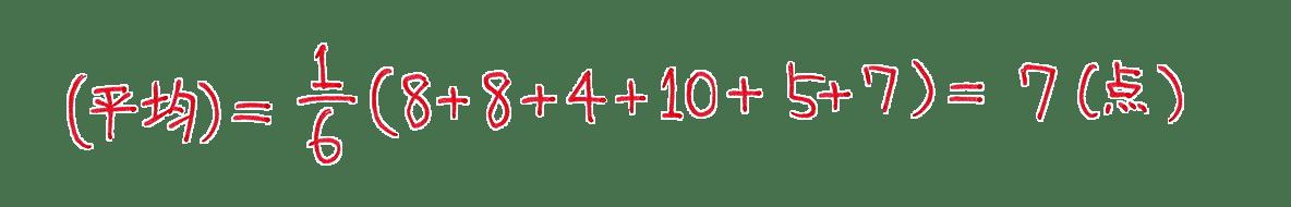 高校数学Ⅰ データ分析11 例題の答え1行目
