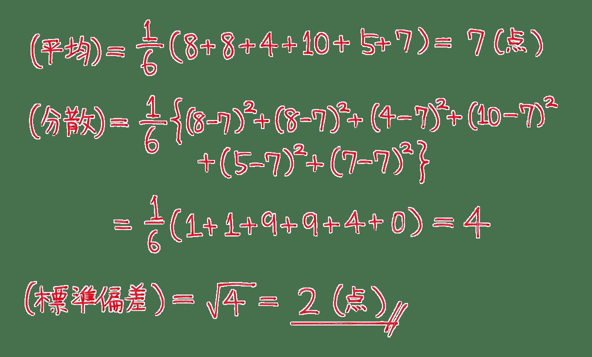 高校数学Ⅰ データ分析11 例題の答え
