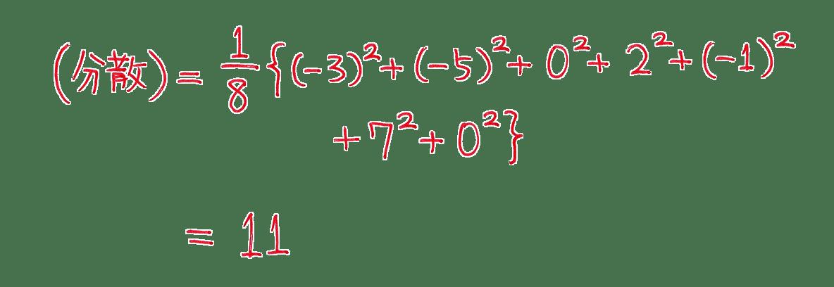 高校数学Ⅰ データ分析11 練習の答え3行目まで