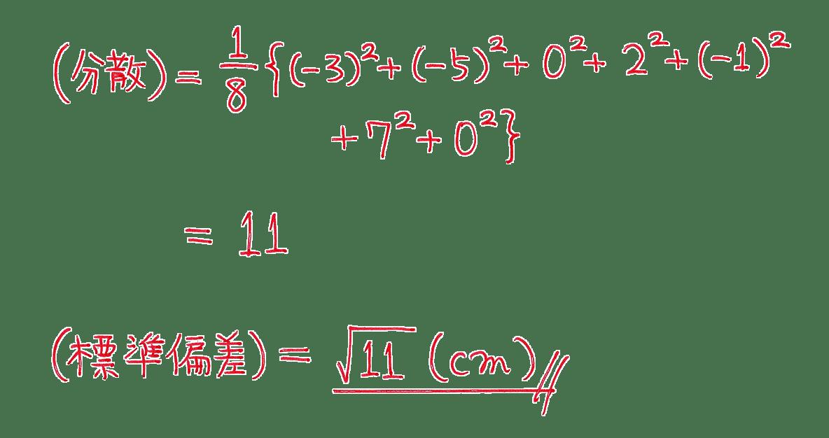 高校数学Ⅰ データ分析11 練習の答え