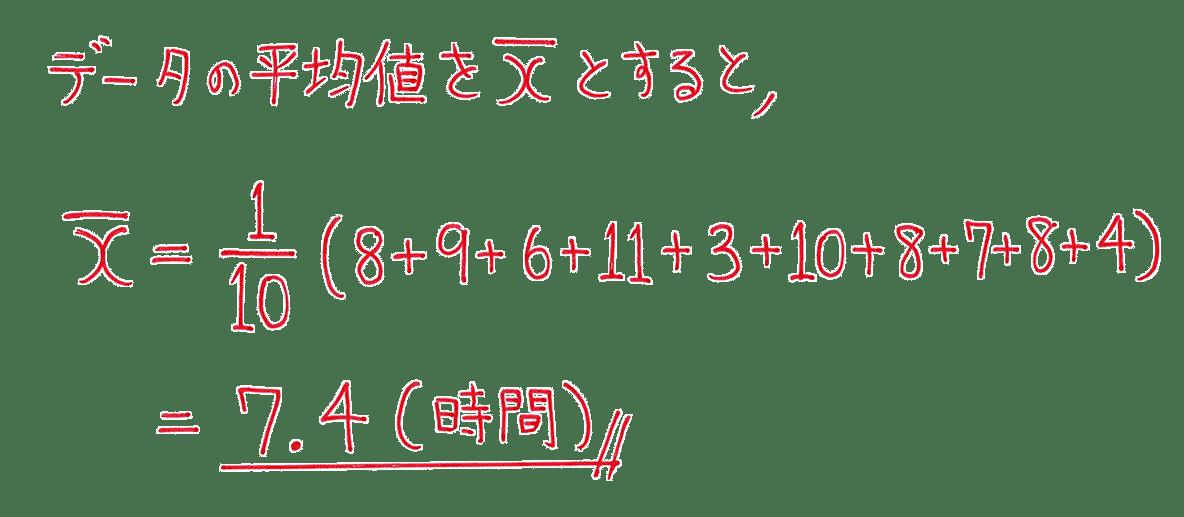 高校数学Ⅰ データ分析3 例題の答え