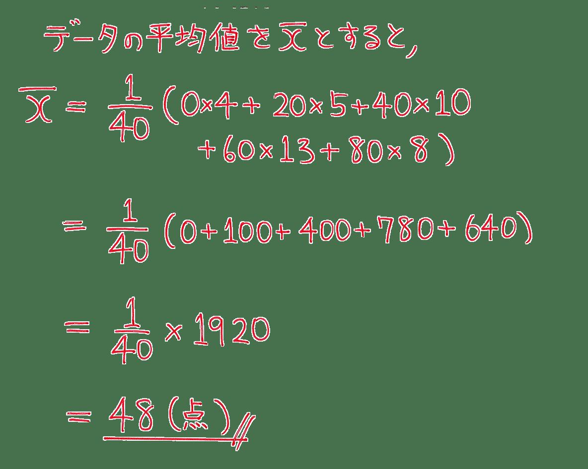 高校数学Ⅰ データ分析3 練習の答え
