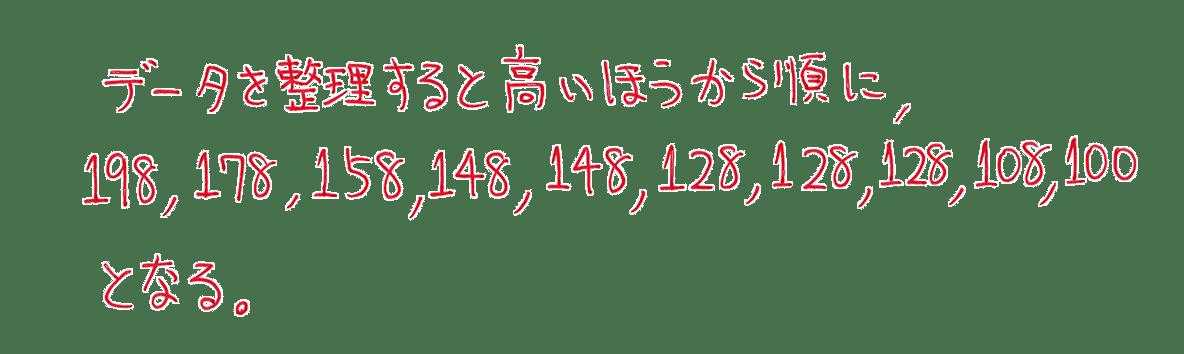 高校数学Ⅰ データ分析4 例題の答え 1行目から3行目まで