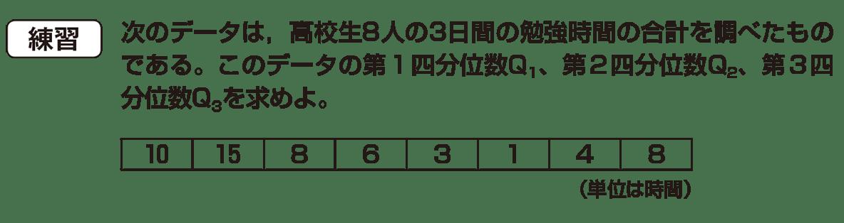 高校数学Ⅰ データ分析5 練習