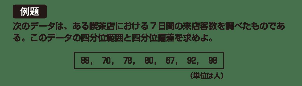 高校数学Ⅰ データ分析7 例題