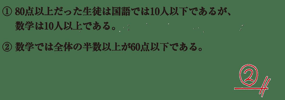 高校数学Ⅰ データ分析9 練習の答え