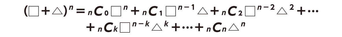 高校数学Ⅱ 式と証明3 ポイント 式の2行のみ