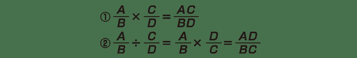 高校数学Ⅱ 式と証明5 ポイント 最後の2行トル