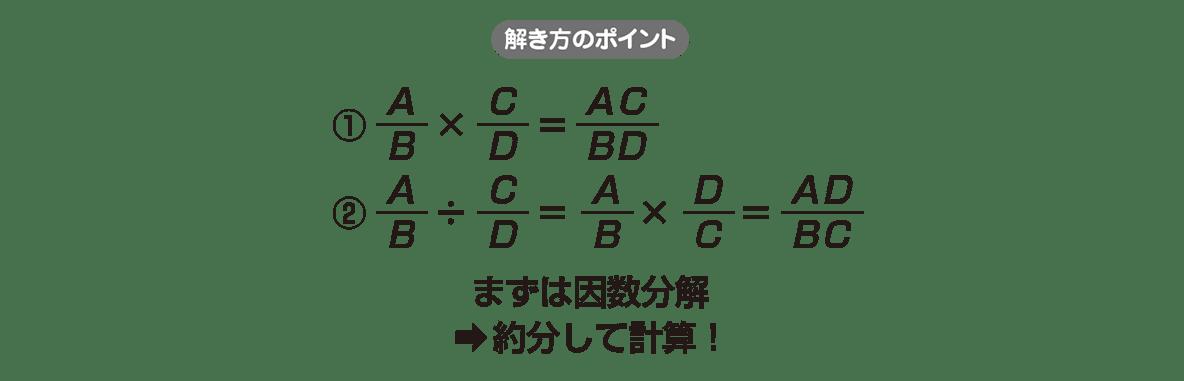 高校数学Ⅱ 式と証明5 ポイント