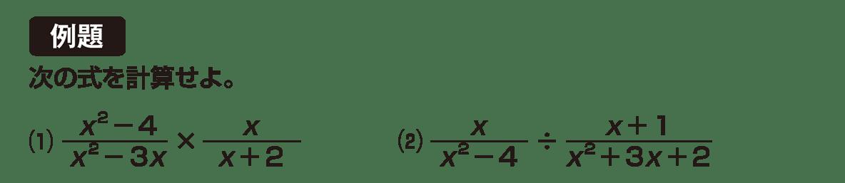 高校数学Ⅱ 式と証明5 例題