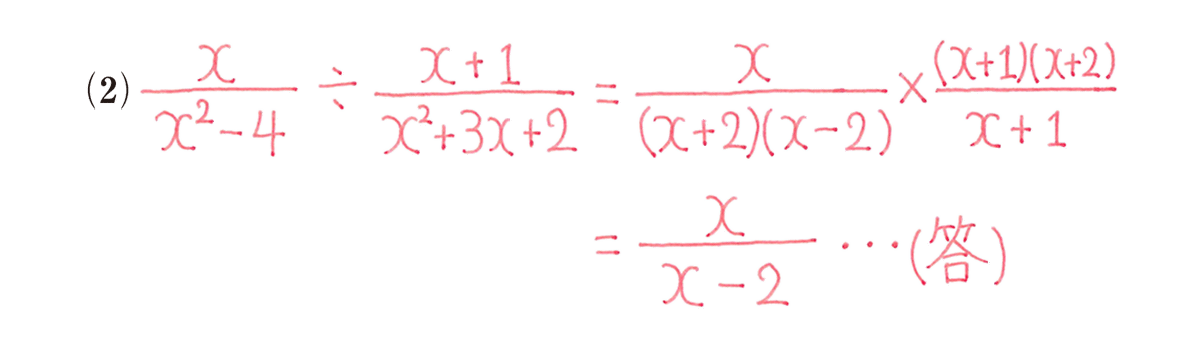 高校数学Ⅱ 式と証明5 例題2 答え