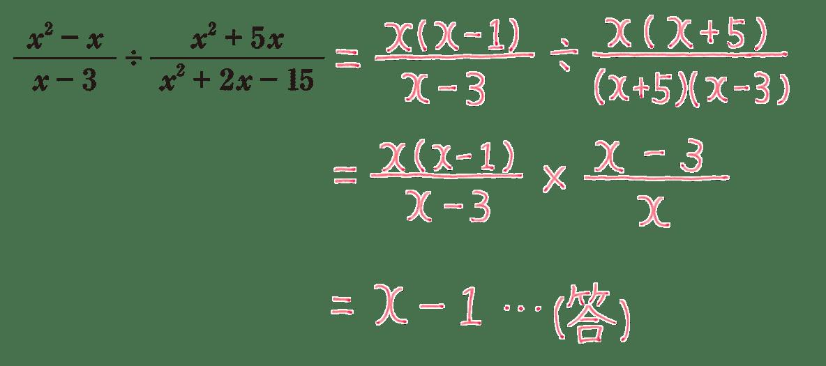 高校数学Ⅱ 式と証明5 練習 答え