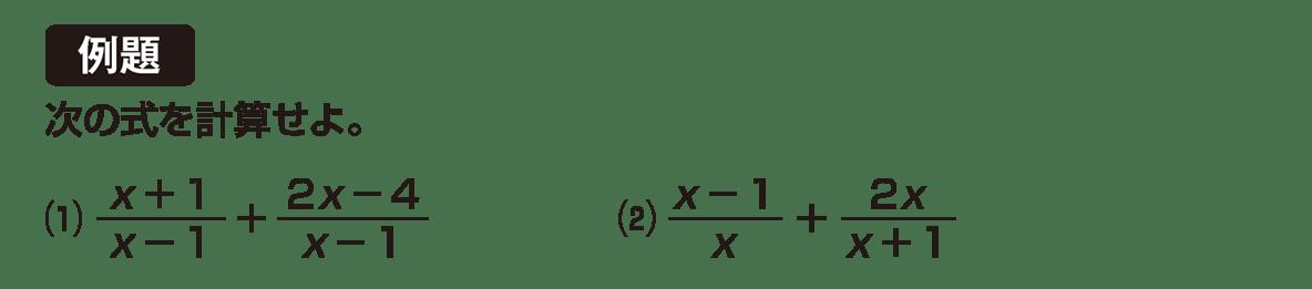 高校数学Ⅱ 式と証明6 例題