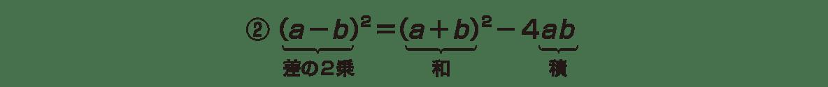 高校数学 数学Ⅱ 式と証明7 ポイント 2の式のみ