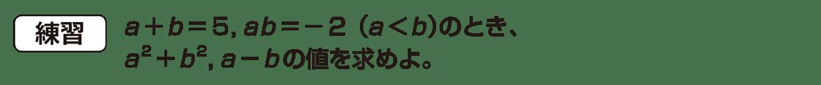 高校数学Ⅱ 式と証明7 練習