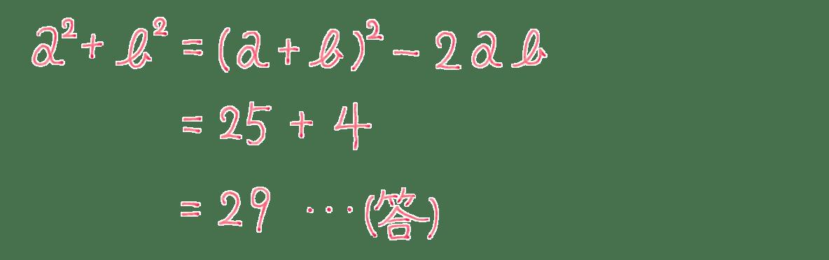 高校数学Ⅱ 式と証明7 練習 答え前半