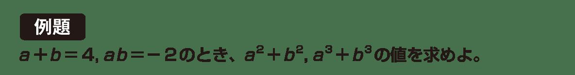 高校数学Ⅱ 式と証明8 例題