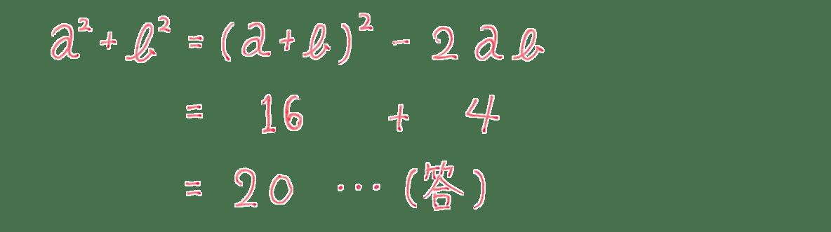 高校数学Ⅱ 式と証明8 例題 答え前半