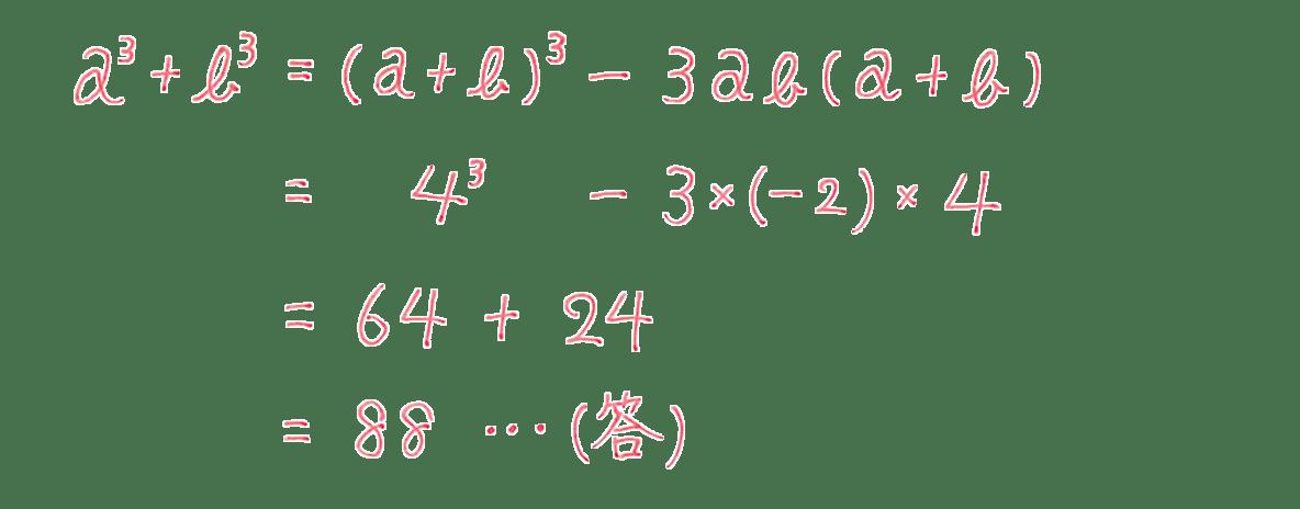 高校数学Ⅱ 式と証明8 例題 答え後半