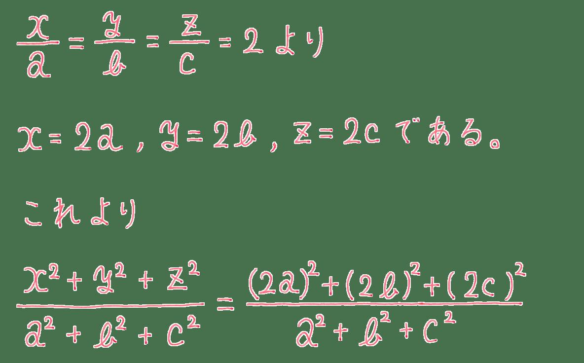 高校数学Ⅱ 式と証明9 練習 4行目までの解答