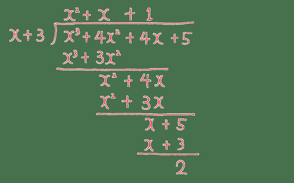 高校数学Ⅱ 式と証明10 練習 答えの筆算のみ