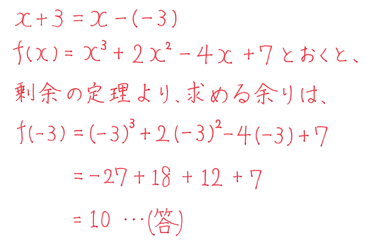 高校数学Ⅱ 式と証明13 例題 答え