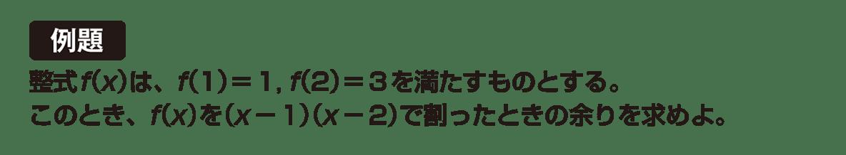 高校数学Ⅱ 式と証明14 例題
