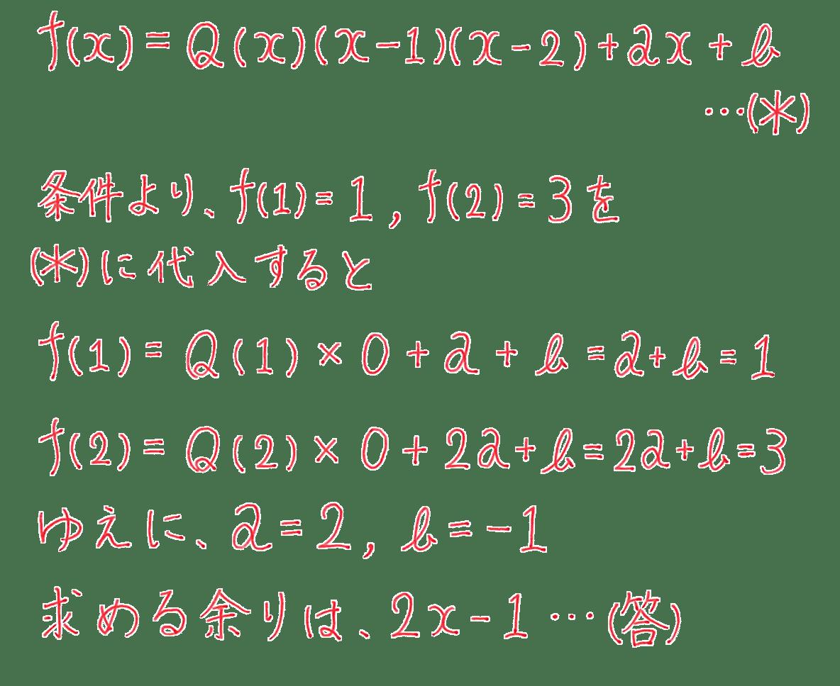 高校数学Ⅱ 式と証明14 例題 答え